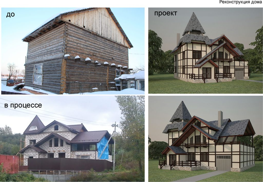 Реконструкция дома фото 1